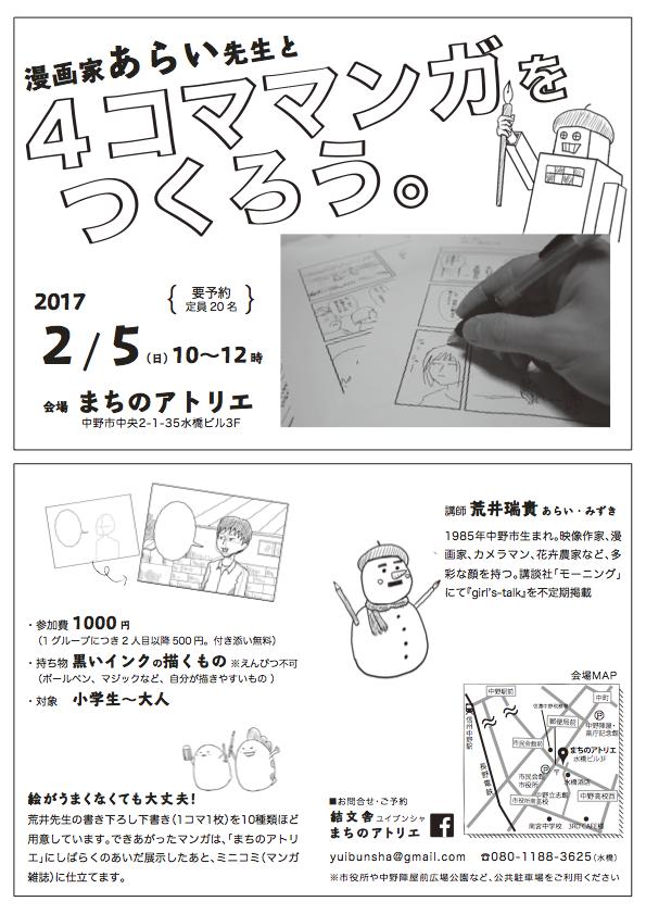 20170104manga-1