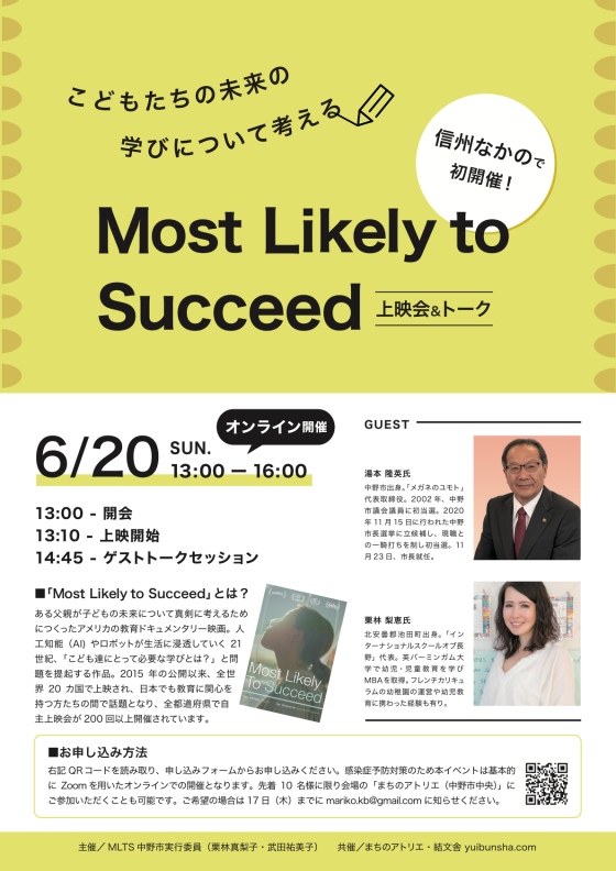 Most Likely to Succeed 上映会&トーク in 信州なかの